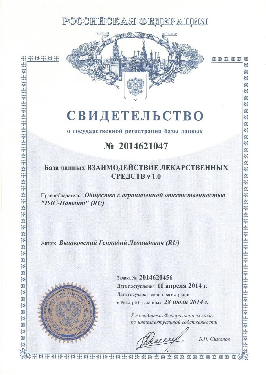 Свидетельство о государственной регистрации базы данных Взаимодействие лекарственных средств V 1.0 N2014621047 от 11.04.2014 г.